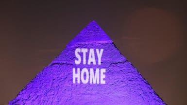 الأهرامات تتلون بالأزرق تضامناً مع الأطقم الصحية