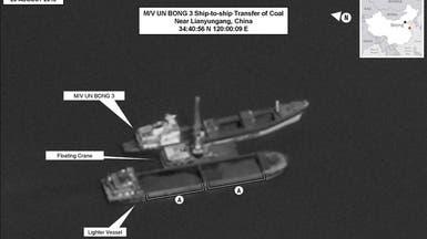 قائمة سوداء بـ14 سفينة انتهكت العقوبات المفروضة على كوريا
