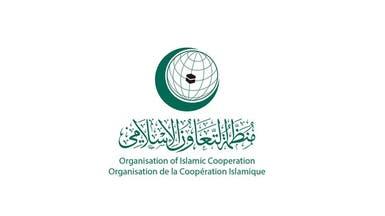 التعاون الإسلامي تشيد بنجاح السعودية بتحقيق التباعد الاجتماعي بين الحجاج