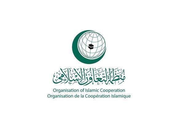 """""""التعاون الإسلامي"""" تدين إطلاق الحوثيين طائرات مسيّرة مفخخة نحو السعودية"""
