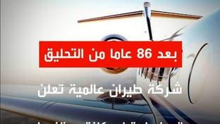 شركة طيران عالمية تعلن انهيارها وتطرد كافة موظفيها