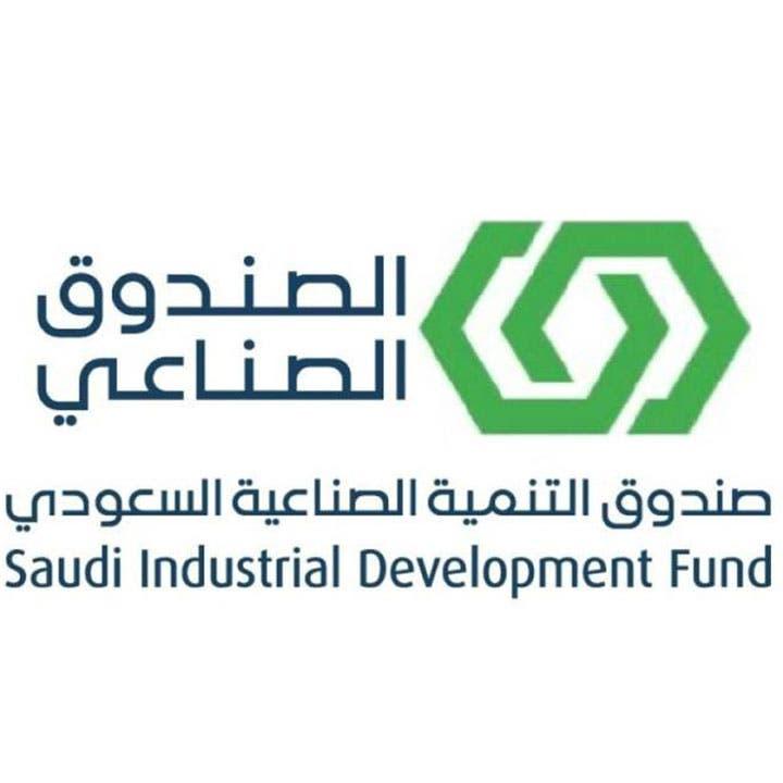 صندوق التنمية الصناعية السعودي يطلق 3 منتجات جديدة