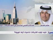 هكذا يمكن للشركات السعودية مواجهة جائحة كورونا