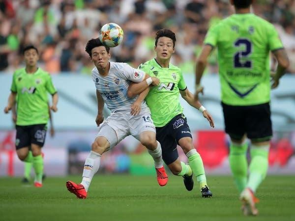 السماح لـ25% من الجماهير بحضور مباريات الدوري الكوري