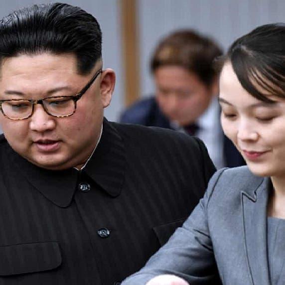 من هي المرأة المرشحة لحكم كوريا الشمالية خلفاً لشقيقها؟