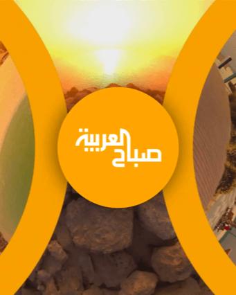 Morning Al Arabiya