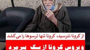 پیرمرد 88 ساله مصری کرونا را شکست داد