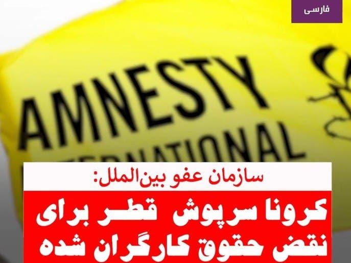 سازمان عفو بینالملل: قطر به بهانه کرونا حقوق کارگران را نقض میکند