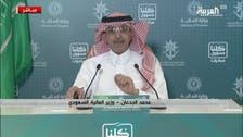 کرونا وائرس : سعودی وزارت صحت کے لیے 47 ارب ریال مختص، نجی شعبے کو 23 ارب ملیں گے