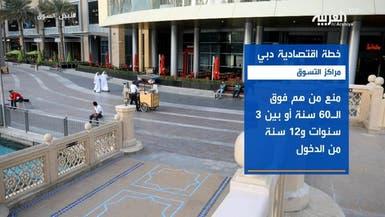 """""""اقتصادية دبي"""" تضع خطة من 4 مراحل لإعادة فتح الاقتصاد"""