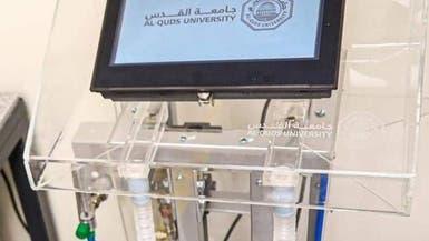جامعة فلسطينية تصنعجهازاً للتنفس الاصطناعي