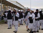كابول ترفض الإفراج عن 600 سجين شديدي الخطورة من طالبان