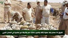 یمن میں حوثیوں کی بچھائی ہزاروں بارودی سرنگیں تلف کردی گئیں: ویڈیو