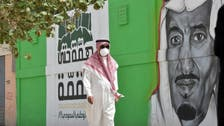 سعودی عرب : مکہ مکرمہ کے سوا مملکت کے تمام علاقوں میں کرفیو میں جزوی نرمی