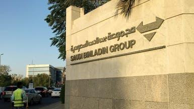 مجموعة بن لادن.. تسريح آلاف الموظفين وخفض الرواتب بـ70%