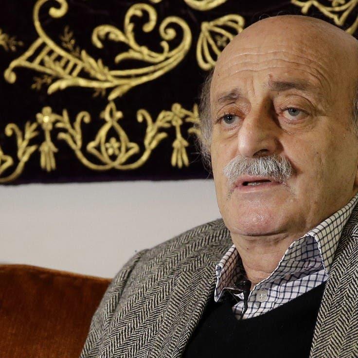 جنبلاط: نعترض على نهج رئيس لبنان وحزب الله الانقلابي