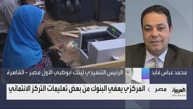 """أبوظبي الأول - مصر: إلغاء """"التركز الائتماني"""" يوفر للبنوك سيولة للإقراض"""
