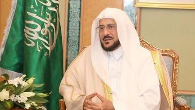 وزير الشؤون الإسلامية في السعودية: للإخوان مشروع تدميري