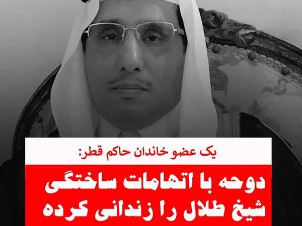 عضو خاندان حاکم قطر: اتهامات دوحه به شیخ طلال ساختگی است