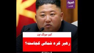 رهبر کره شمالی کجاست؟