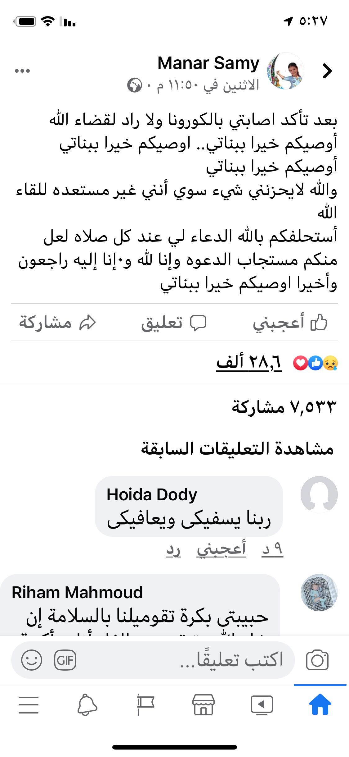 كلمات مؤثرة لطبيبة مصرية أصيبت وزوجها بكورونا أوصيكم ببناتي