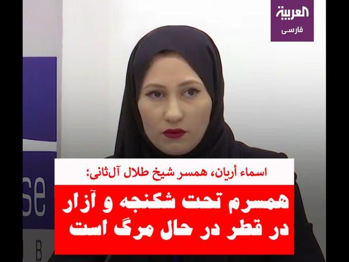 همسر شیخ طلال آلثانی: شوهرم در زندانهای دوحه در حال مرگ است