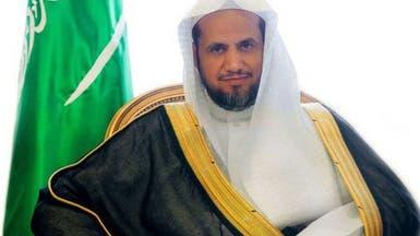 السعودية.. تدشين أكاديمية النيابة العامة الإلكترونية