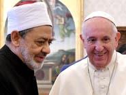 شيخ الأزهر والبابا فرنسيس يصليان معاً للدعاء برفع الوباء