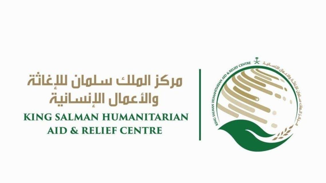 Kind Salman Humantarian Aid Relife Center