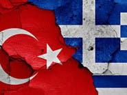 اليونان: لم تصلنا دعوة تركية لاستئناف المحادثات الثنائية