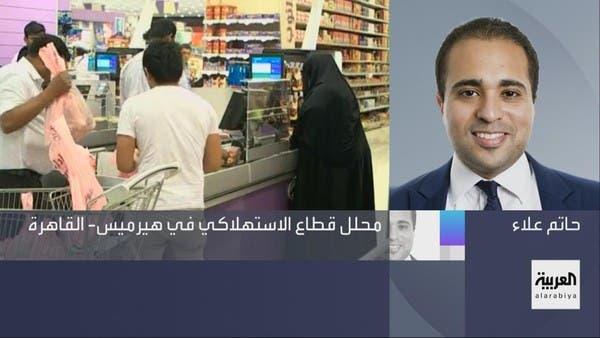 هيرميس للعربية: نتائج شركات التجزئة ستكون قوية بالربع الثاني