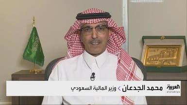 وزير المالية السعودي: من المرجح أن نشهد نمواً جيداً للغاية صوب 2021