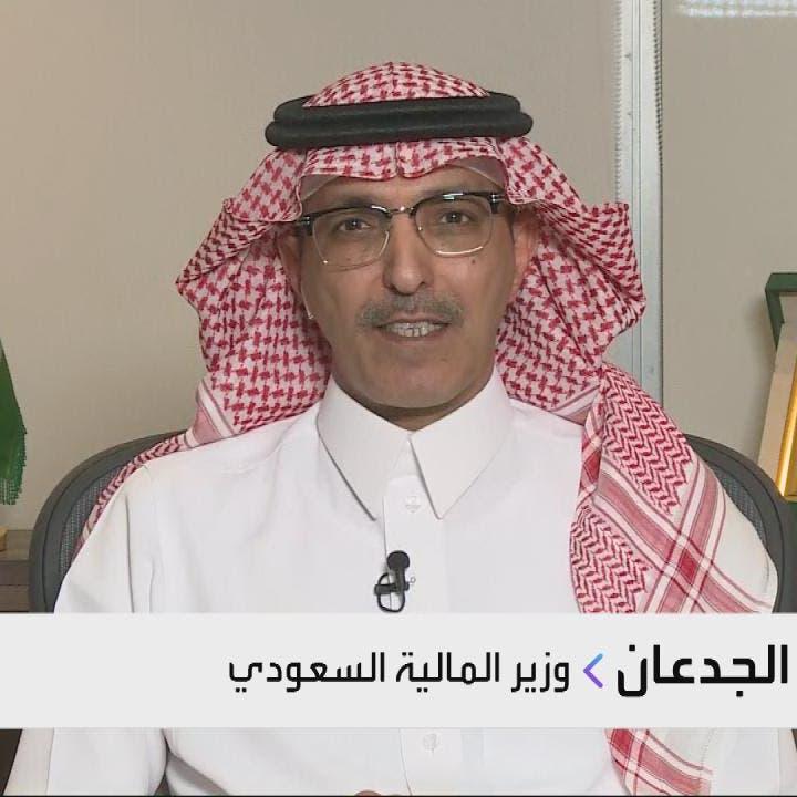 الجدعان: تصنيف موديز يبرهن على فاعلية الإصلاحات الاقتصادية بالسعودية