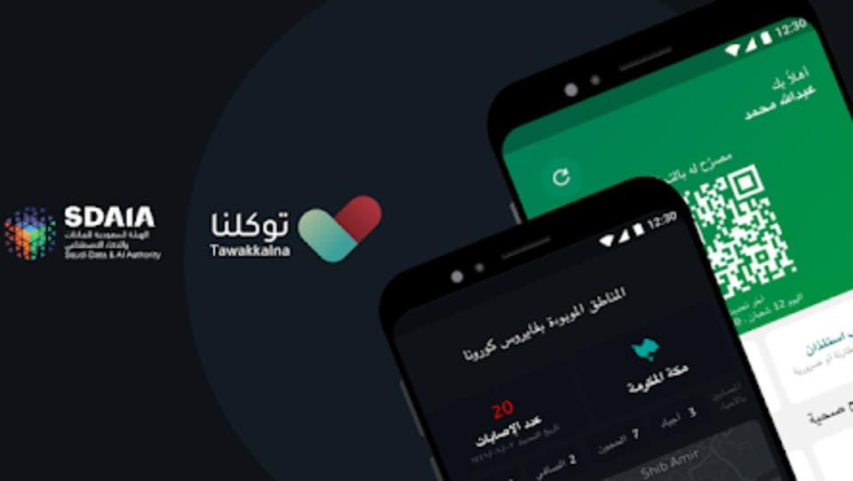 """السعودية تطلق تطبيق """"توكلنا"""" للتصاريح خلال منع التجول"""