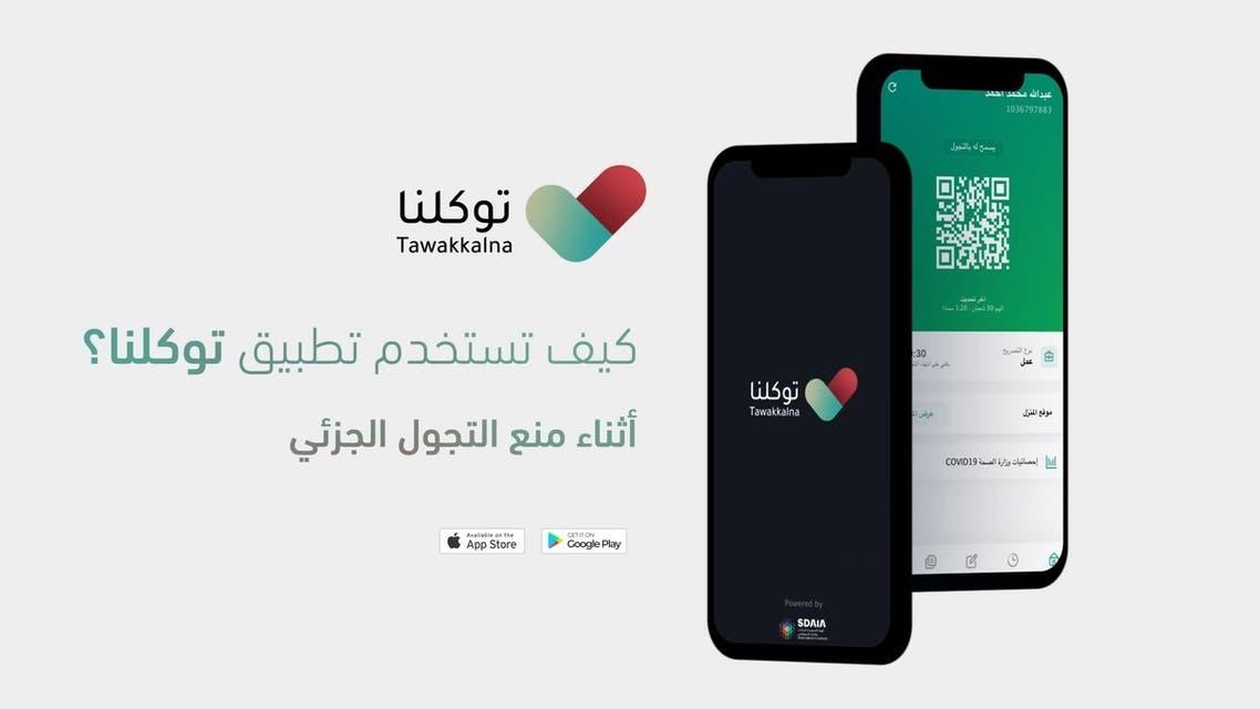 Tawakkalna app Saudi