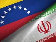 إيران: لا يحق لأميركا التدخل في علاقتنا مع فنزويلا