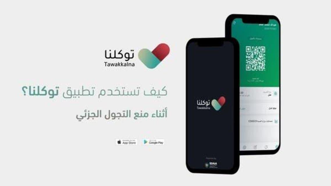 Tawakkalna App Saudi Arabia