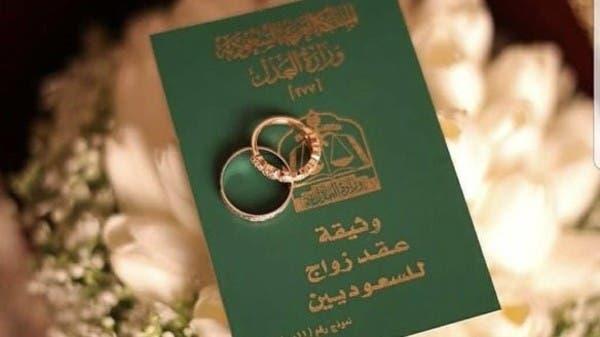 """أكثر من 500 عقد زواج """"عن بعد"""" في العاصمة السعودية"""