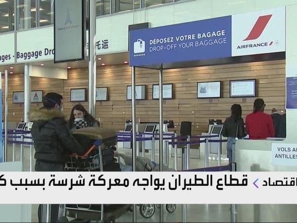 معركة شرسة بين شركات الطيران وكورونا.. خسائر وإفلاسات!