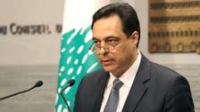 """مسؤولون غربيون لـ""""دياب"""": قرار بعدم مساعدة لبنان بسبب حزب الله!"""