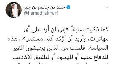 تغريدة غريبة لحمد بن جاسم.. وسط أنباء عن خلافات ومحاولة انقلاب