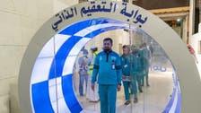 Coronavirus: Saudi Arabia sets up self-sanitization gates in Mecca's Grand Mosque