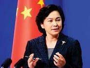 الصين: ندعم مراجعة تقودها الصحة العالمية حول كورونا
