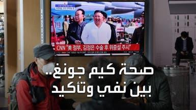 صحة زعيم كوريا الشمالية تشغل العالم مجددا