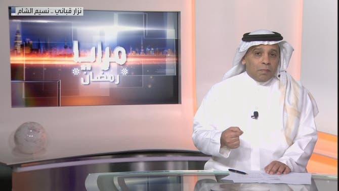 مرايا رمضان | نزار قباني .. نسيم الشام