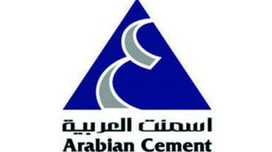 أرباح أسمنت العربية الفصلية تتراجع 80% إلى 7.6 مليون ريال