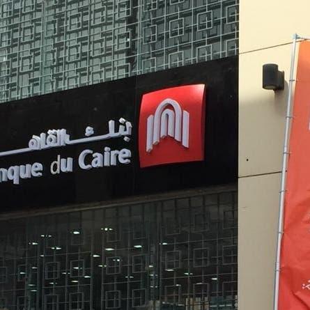 غلق مقر فرع كامل لبنك مصري بسبب كورونا
