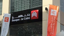بنك القاهرة يعتزم الاستحواذ على شركة إتش سي للأوراق المالية