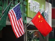الصين تهدد.. سنرد على عقوبات أميركا