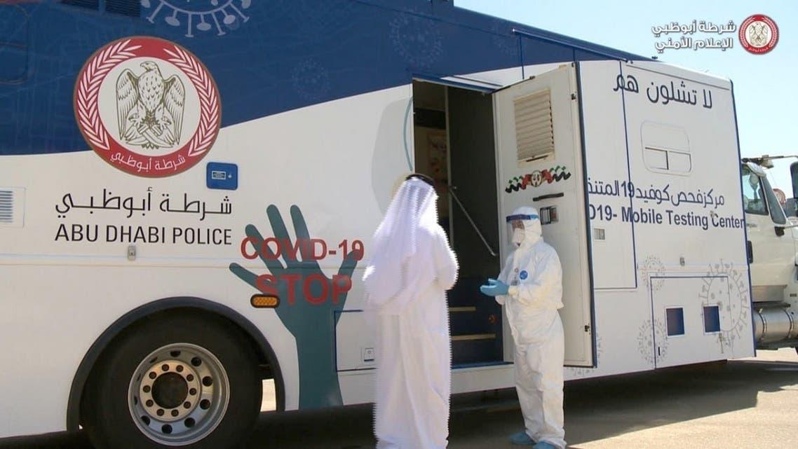 Abu Dhabi Police launches mobile coronavirus testing center. (Photo: WAM news agnecy)